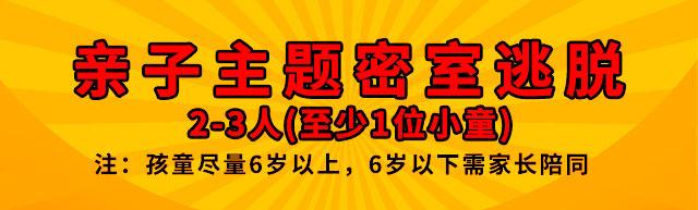 【罗湖老街·亲子】深圳首家亲子密室逃脱!仅需78元即可抢购原价234元2-3人亲子主题密室逃脱套票!带上孩子一起去打卡!