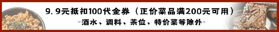 【南山海岸城/南山蛇口花园城/福田印力中心·美食】限量300份!三店通用,品牌连锁!9.9元抢购黑牛黑猪烤肉专门店100元代金券(满200使用),位于商场内交通方便,优选新鲜食材,明档厨房,日本进口烤炉,干净无烟,尊享高端韩式烤肉!