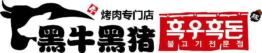 【宝安大仟里/南山海岸城/南山蛇口花园城/福田印力中心·美食】4店通用,限500份!汉拿山旗下高端烤肉连锁品牌!同庆黑牛黑猪(宝安大仟里店)深圳第6店盛大开业,9.9元抢购黑牛黑猪烤肉专门店100元代金券(满200使用),优选新鲜食材,明档厨房,日本进口烤炉,干净无烟,尊享高端韩式烤肉!