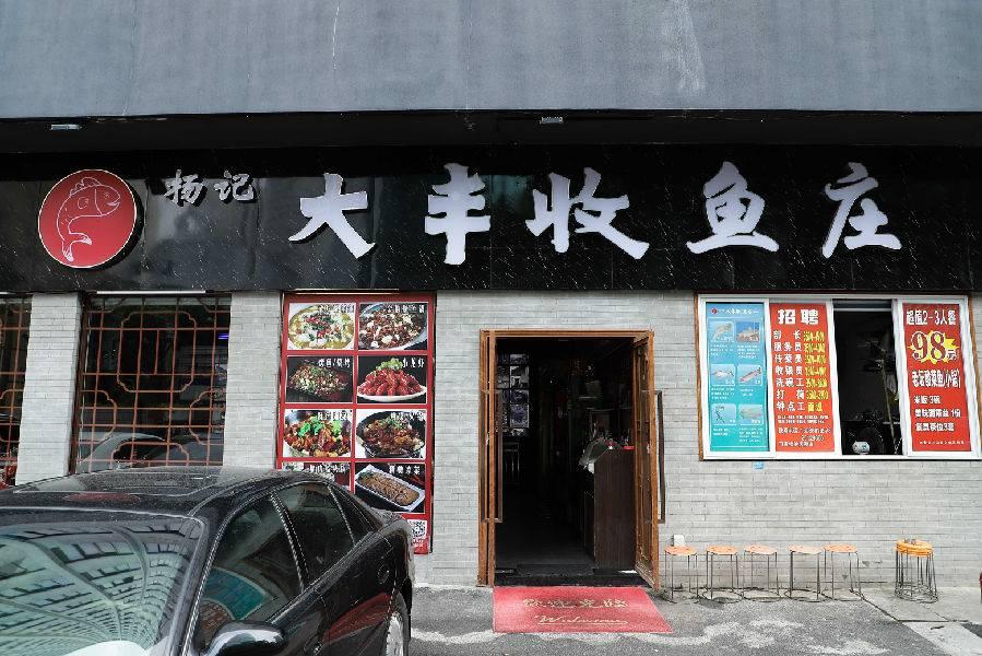【羅湖國貿·美食】酸菜比魚好吃!78元享原價204元「楊記大豐收魚莊」4人套餐!