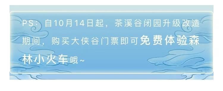 【東部華僑城】雙11特惠!五折!100元搶購原價200元大俠谷成人票,國家級旅游度假區歡迎你!