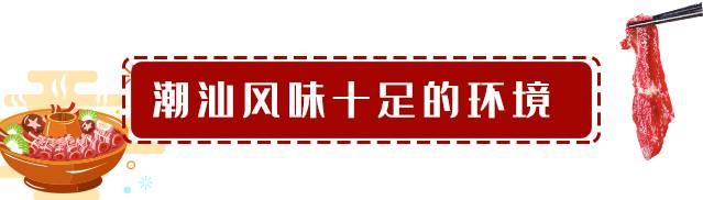 【龙华壹方天地·美食】吃潮汕牛肉火锅了!9.9元抢195元鼎真潮汕牛肉城双人套餐!(不含锅底茶位)