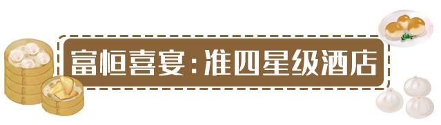 【龙岗布吉·美食】叹早茶了!88元抢原价245元富恒喜宴5人早茶点心套餐!