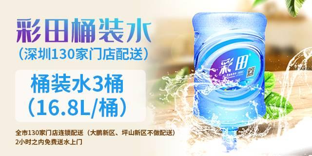 【深圳·桶裝水】28.8元搶原價54元彩田桶裝水3桶!深圳2小時內免費送水上門!