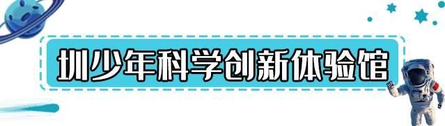 【福田·親子】19.9元搶原價168元「圳少年科學創新體驗館」1大1小親子票,暢玩9大科普項目!