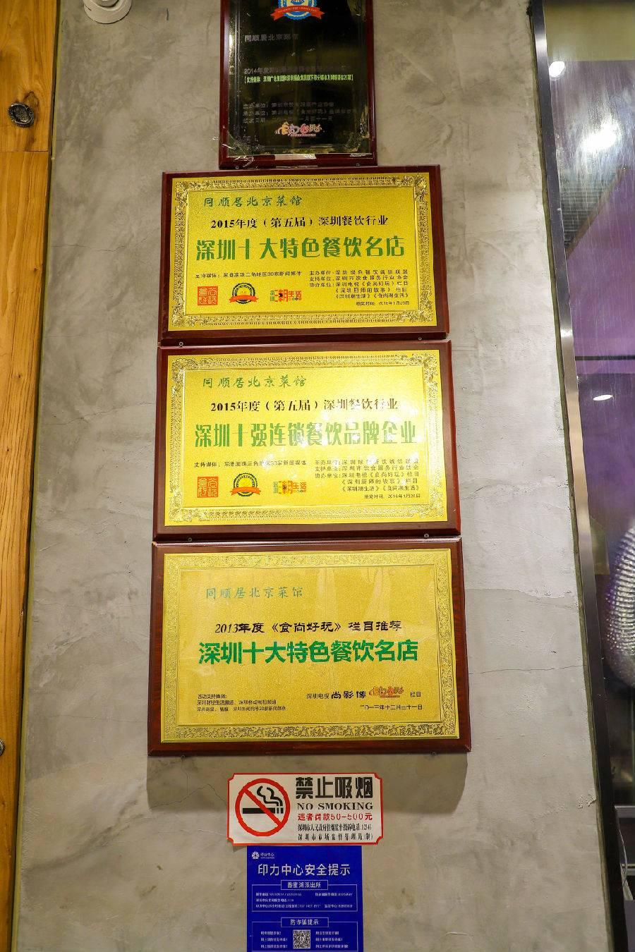 【福田·美食】地道北京烤鸭盛宴!99元抢299元『同顺居』2-3人正宗北京烤鸭套餐!