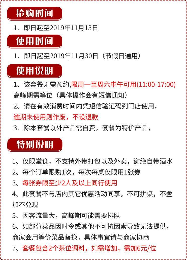 【龍華ATMall·美食】79.9元享原價181元牛福記潮汕牛肉火鍋雙人餐!