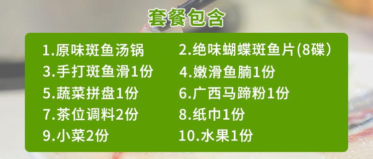 【深圳·美食】99元享222元的马家斑鱼双人套餐,深莞梅汕11店通用!