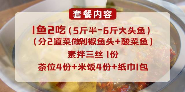【爆款大頭魚回歸】98元搶235元『玲瓏小院』2-4人套餐!