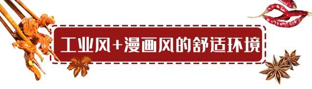 【全城4店通用·美食】四川风味的舌尖享受!9.9元抢100元『钢管五厂小郡肝串串香』代金券!串串麻辣鲜香,口口都是四川风味!