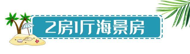 【惠州东部湾·酒店】全年平日无加收!199元抢388元『惠州东部湾』2房一厅海景房+畅玩沙滩无限次,超长有效期到年底!