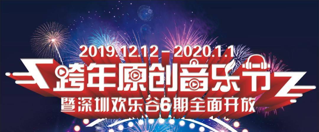 已结束~~~89元抢100元深圳欢乐谷跨年原创音乐节夜场票