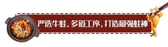 【龙华/福田/罗湖·美食】38.8元享原价136元蛙三泡椒牛蛙套餐,6店通用!