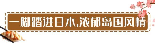 【福田车公庙·美食】疫走一块穿着和服吃日料吧!89.9元抢293元『樱之亭·居酒屋』双人日料套餐:甜虾刺身1份+蟹子沙拉1份+炙烧熟虾寿司(2个)+特长蟹棒寿司(2个) +炙烧玉子寿司(2个)+海草1份+北海道蟹脚盖饭1份+1壶梅酒/1壶清酒2选1 +1壶白桃乌龙茶+茶位调料3位。做一场关乎京都的美食梦!