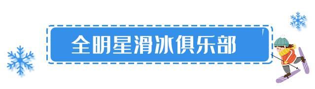 【深圳宝安·滑冰】【周末节假日通用】3.9折优惠价!1200平高端真冰溜冰场!!39.9元抢100元『全明星滑冰俱乐部』:滑冰90分钟单人票,陪同票;海雅缤纷城商圈内部,交通便利!夏日炎炎,冰场冰凉来袭~