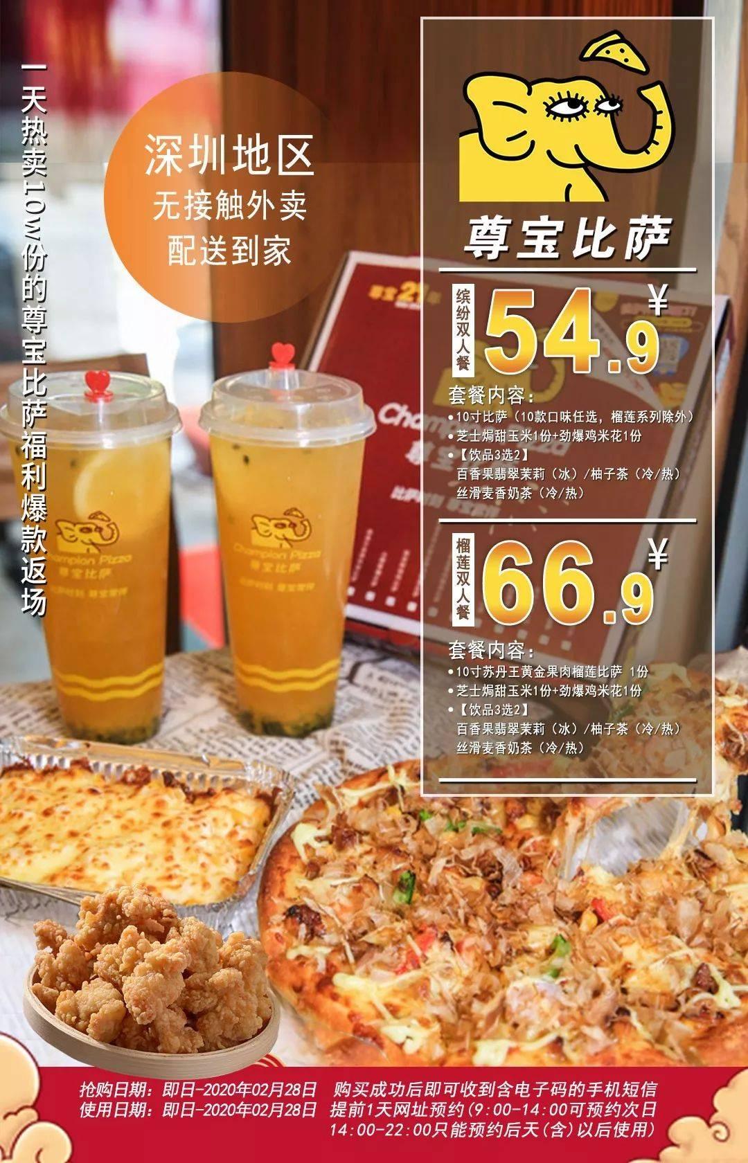 【全深圳·免费配送到家】无接触外卖配送~54.9元享尊宝比萨缤纷双人餐!