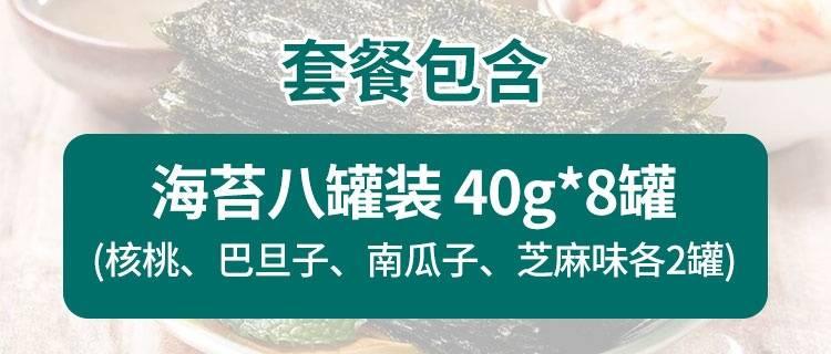 海苔套餐图.jpg