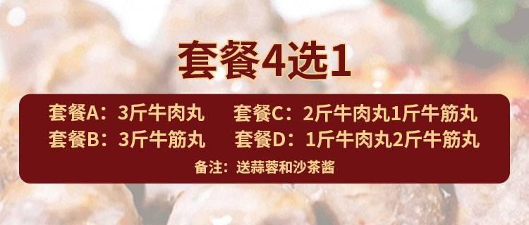 【顺丰冷链包邮】88元抢原价180元『潮汕牛肉/牛筋丸三斤』送蒜蓉+沙茶酱!经典潮味,百年传承!