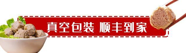 【全国包邮】99元=4斤潮汕牛肉丸!经典潮味,百年传承!