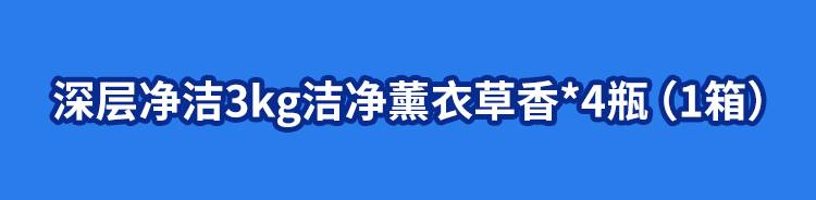 【蓝月亮洗衣液】129元=4瓶/24斤深沉洁净薰衣草香洗衣液,全国包邮,买了两年不用愁!