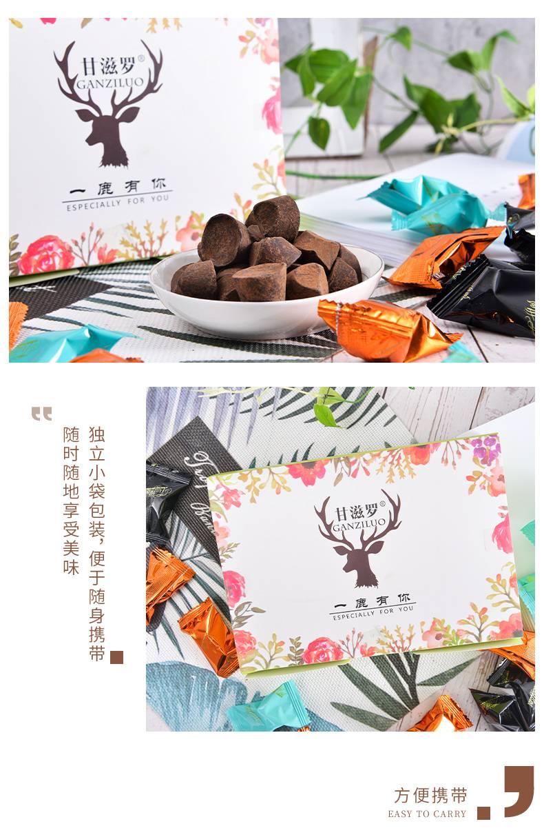【全国包邮·巧克力】29.9元=2盒!如梦如幻的味蕾奇迹!29.9元抢99元『甘滋罗松露巧克力』2盒;纯可可脂,新西兰牛乳。低糖成分,健康放心每一口~