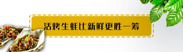【罗湖·美食】生蚝季来啦!9.9元享原价106元鲜活现烤生蚝一打(12只),品质美食,快来享受味蕾鲜宴!