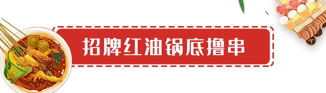 【爆款推荐】今晚撸串!9.9元抢价值100元『钢管厂五区小郡肝串串香火锅』代金券1张,深圳3店通用!