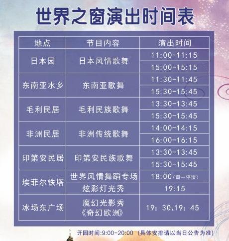 【福利抢购】深圳世界之窗年卡仅需100元,每天限量50张!