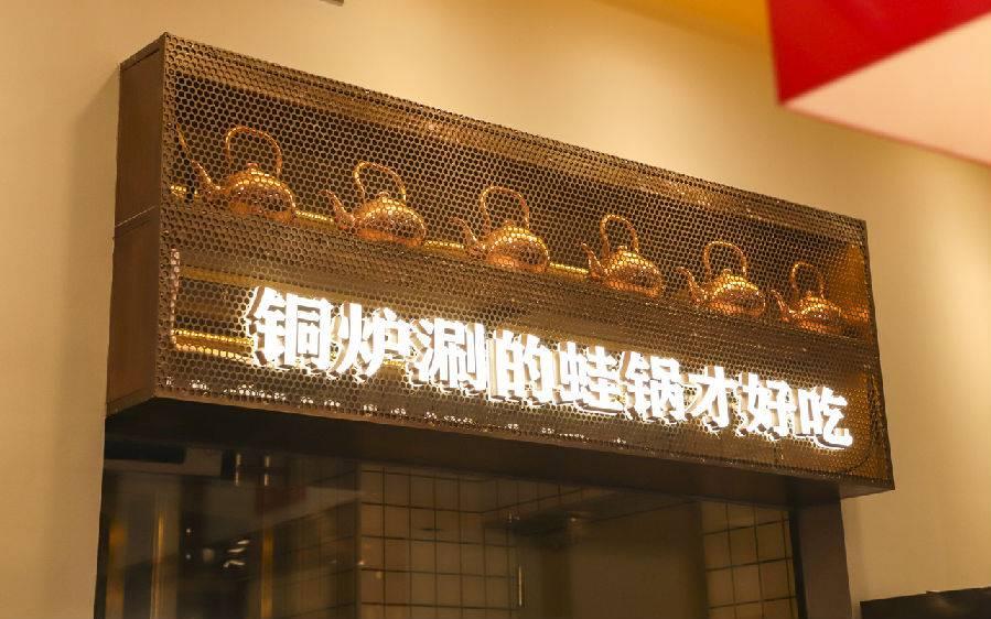 已售罄~~~【南山塘朗•美食】全国连锁品牌!99元抢219元『老佛爷铜炉蛙锅(塘朗店)』2~3人套餐!地铁直达