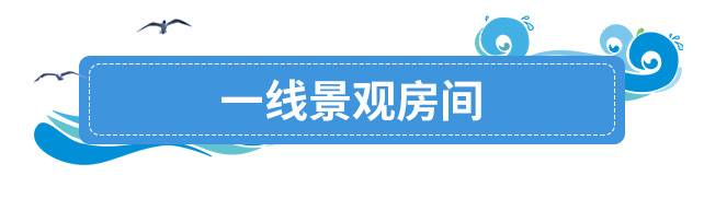 【惠东巽寮湾·酒店】低至2.8折!6-8月周末不加收,端午低加收!268元抢968元『银色沙滩海景度假酒店』一线海景房套餐:银色沙滩豪华海景双床房(1.2m*2)1间+双人自助早餐1份+赠送悦宴酒家生蚝1份或扇贝1份(2选1,限堂食)+免费无限次沙滩畅玩;最多可入住3人!囤货必备!楼下就是海,近距离拥抱大海沙滩!