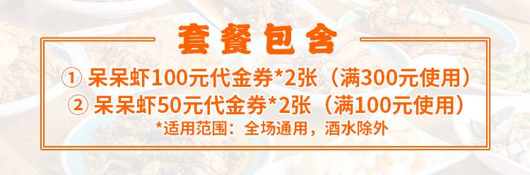 【深圳6店通用·美食】9.9=300元代金券!!限1000张!6店通用!!9.9元抢门市价300元『呆呆虾』代金券套餐:100元代金券*2张(满300元使用)+50元代金券*2张(满100元使用);五星小龙虾餐厅,吃虾就要吃zui好的!