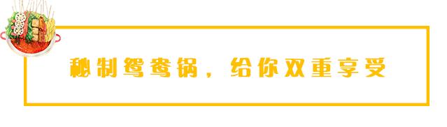 【南山阳光科创中心·美食】一年卖出5000万串 !低至1折不到!9.9元抢128元『大斌家火锅串串』(南山旗舰店)火锅2-3人套餐:68根串串+紫盘黄盘红筒各1个+冰粉3份+签签费x3;超过100种菜品,油只用一次,每日食材新鲜不过夜!