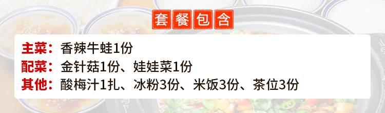 已售罄~~【龙岗·美食】69.9抢192元『田坝上食蛙小分队』3人牛蛙套餐!3.5斤新鲜牛蛙,份量十足,香辣美味!