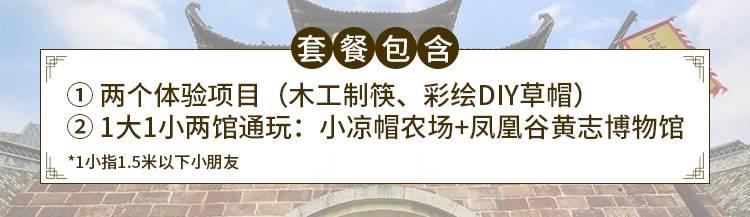 【龙岗·甘坑小镇】春节通用!49.9元抢135元『甘坑客家小镇』1大1小亲子套票!