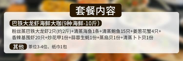 【龙华·美食】热卖回归~ 直降670元!258元抢原价932元『鲜为主』3-4人10斤海鲜大咖套餐!(共9种海鲜)
