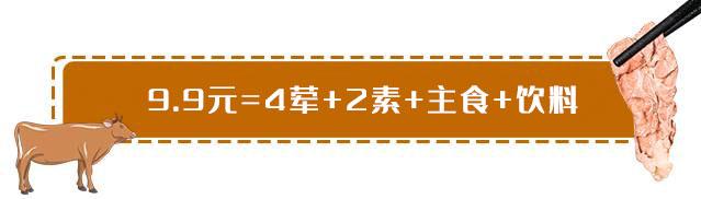 【深圳】【龙华壹方天地·美食】低至不到1折!9.9元=4荤+2素+主食+饮料!限300套!火遍全国的老字号牛肉火锅!9.9元抢176元的『海银海记牛肉火锅』套餐:嫩肉+吊龙+精品牛筋丸(熟)+鸭血+冬瓜+生菜+潮汕粿条+酸梅汁一扎(满3人送);主食饮料通通都有~~无需预约,周末通用不加价!