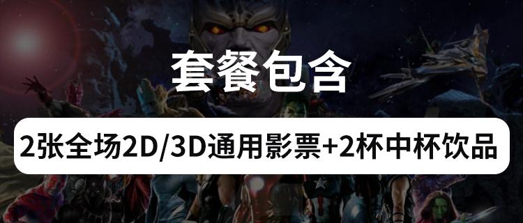 【深圳·电影】影院回归特惠!39.9元=2张电影票+2杯中杯饮品(8月31日前兑票有效)