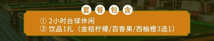 【深圳宝安·台球】人均2.5元/小时!室内运动首选!!19.9元抢104元『8克拉烧烤工厂』台球休闲套餐:台球休闲2小时+饮品1扎(金桔柠檬/百香果/西柚橙三选一);台球桌随便选!休闲娱乐必备~