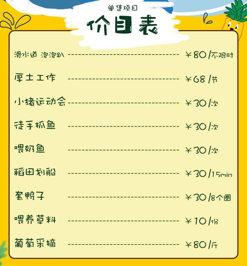 【宝安·亲子】户外亲子探索乐园!19.9元抢280元『阿菠萝小猪王国』1大1小亲子套票!