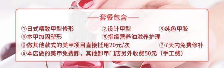 【龙华·美甲】68元抢672元『西京美学』环保植物胶纯色美甲季卡套餐!3个月内不限次数!