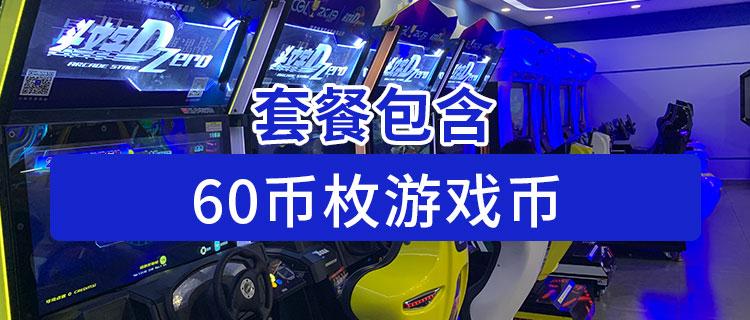 【南山/龙岗·电玩】爆款回归!29.9元=60枚『极客森电玩城』游戏币!近200种游乐设备,带娃畅玩各种电玩!