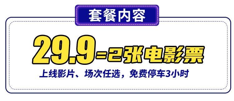 已下架~~~【福田·电影】29.9元=2张电影票!上线影片及场次任选,免费停车3小时!