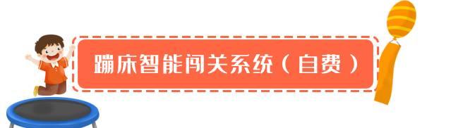 【龙岗坂田·蹦床】暑假平日可用!49.9元抢240元『顽雪蹦床』双人蹦床90分钟平日票