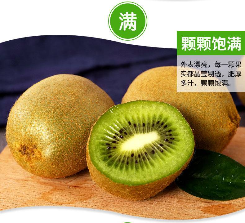 【全国包邮】28.8元=5斤陕西奶香绿心猕猴桃,鲜嫩多汁、酸甜可口,吃出健康好身体!