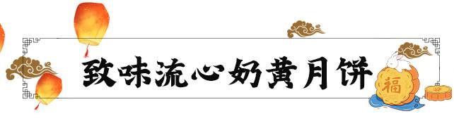 【全国包邮·月饼】匠心工艺 港味传承,178元抢298元『元朗荣华月饼』2选1套餐!好品质好味道,送礼自用两相宜~
