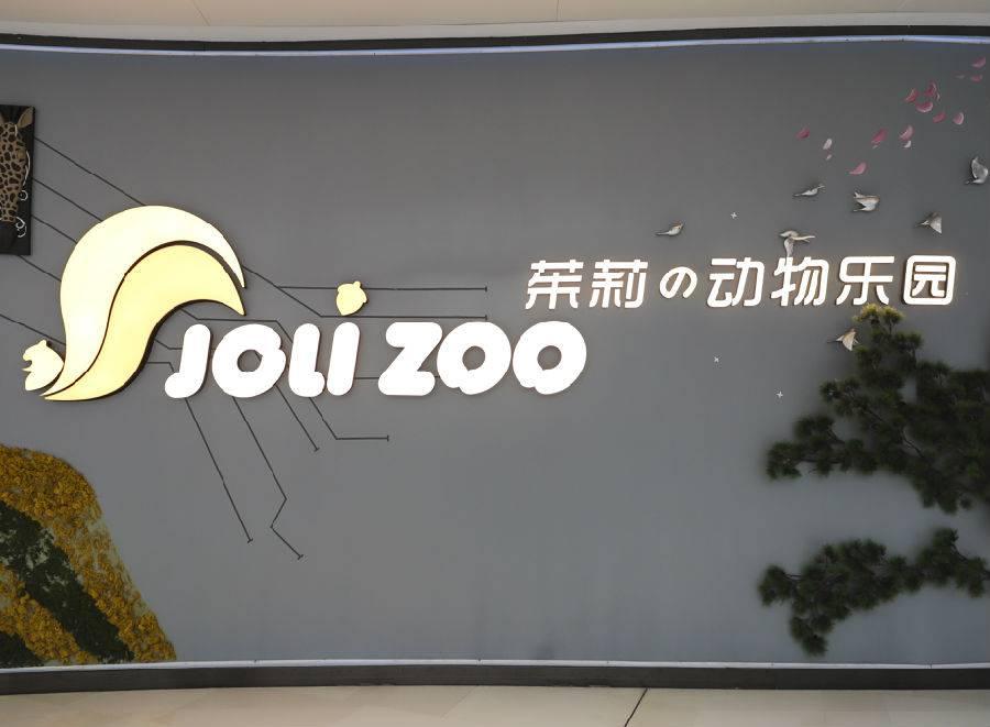 已售罄~~~【宝安·大仟里】119元抢278元『茱莉动物乐园』双人全天票!动物王国+儿童乐园一站式通玩!