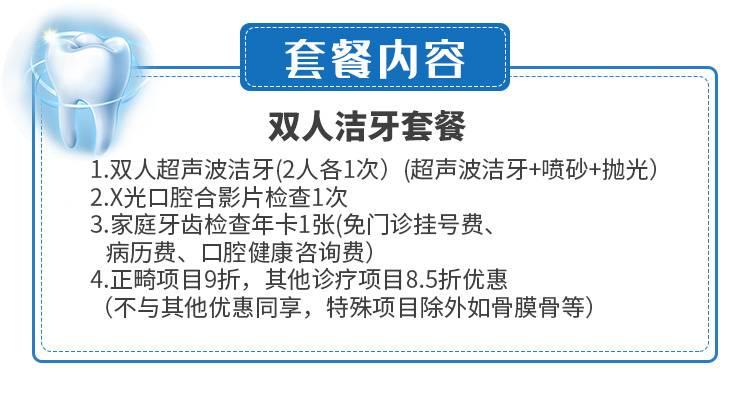 【南山后海·洁牙】38元=2人洁牙(超声波洁牙+喷砂+抛光),全国连锁品牌!