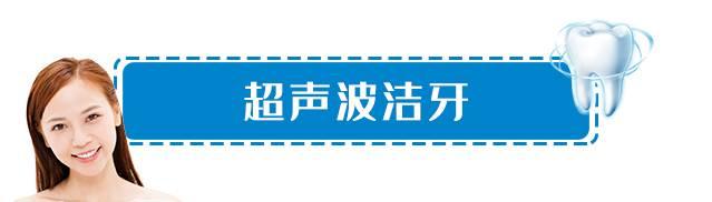 【深圳·洁牙】27年品牌齿科!58元抢300元『同步齿科』单人Care养护洁牙套餐!无隐形消费,周末节假日通用!