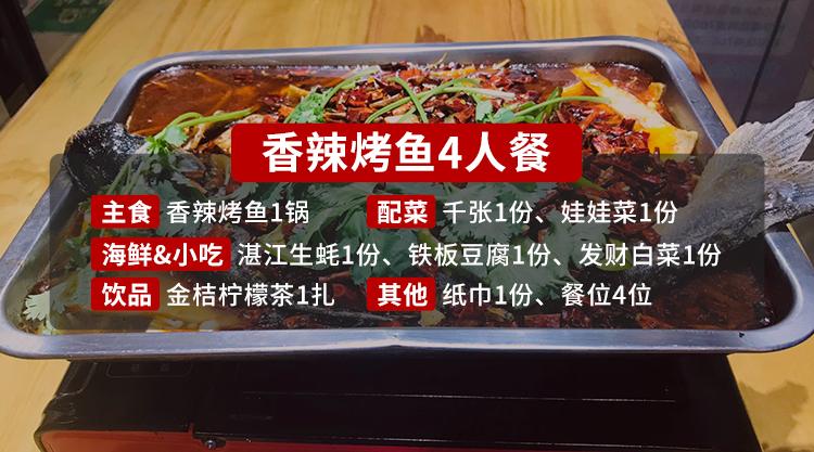 【宝安·美食】烤鱼生蚝吃起!69.9元抢219元『田木屋烧烤』4人套餐!连锁品牌!