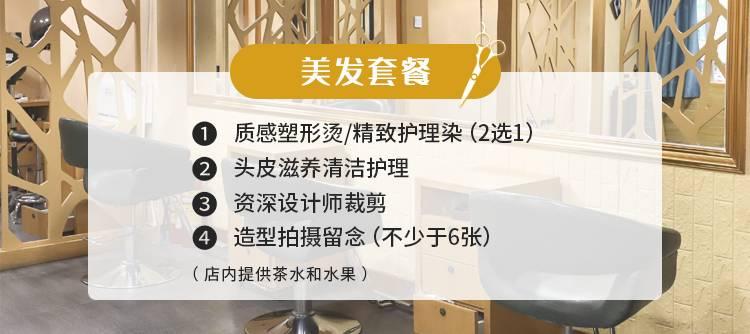 【福田华强路·美发】华强美发排行No.1!159元抢1454元『西子至尚』美发套餐!